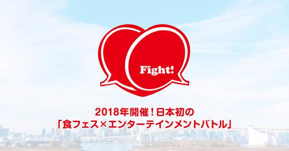 FOOD×ENTERTAINMENT BATTLE「Fight!」inお台場 8/19(日) ファミリーエンタメDAY