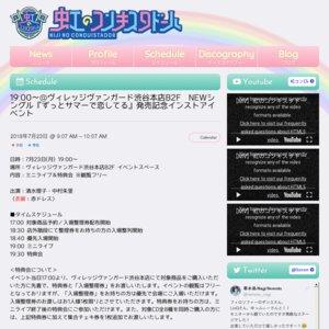 【7/23】19:00~@ヴィレッジヴァンガード渋谷本店B2F NEWシングル『ずっとサマーで恋してる』発売記念インストアイベント