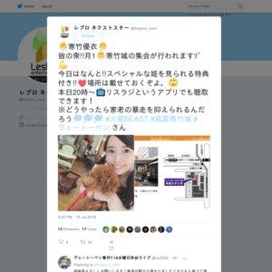 ラジオ「風雲!寒竹城」公開生放送第2回