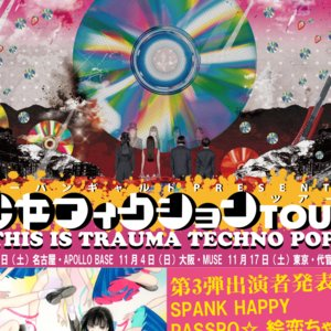 少女フィクションツアー 〜THIS IS TRAUMA TECHNO POP〜(大阪公演)