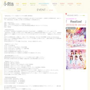 「§Rainbow」リリース記念×アニサマCD購入者特典会