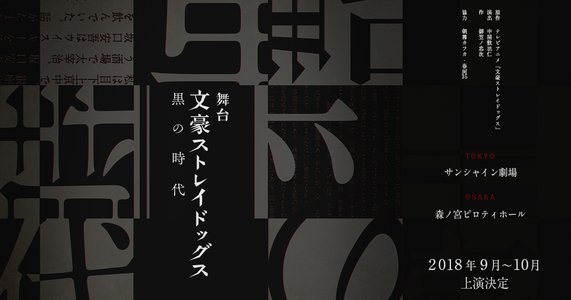 舞台「文豪ストレイドッグス 黒の時代」(東京 9/29夜)