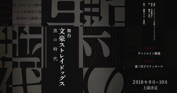 舞台「文豪ストレイドッグス 黒の時代」(東京 9/28)