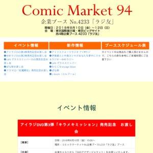 コミックマーケット94 1日目 ラジ友ブース アイラジDVD第3弾「キラメキミッション」発売記念 お渡し会