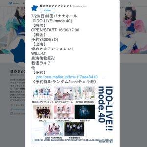 IDO-LIVE!!mode.40