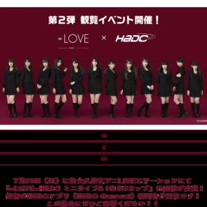=LOVE×HADO 「ミニライブ& HADOカップ」第1部