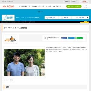 デイリーニュース湘南 ▽18/7/19号【公開生放送】