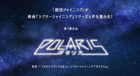 劇団シャイニング from うたの☆プリンスさまっ♪ 舞台『ポラリス』東京公演 9/23昼