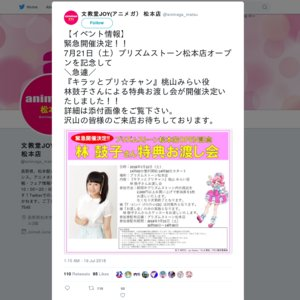 プリズムストーン松本店OPEN記念 林鼓子さん 特典お渡し会