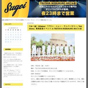 7/20(金)B2takes! 「ブラン・ニュー・アニバーサリー/Not Alone」発売記念イベント in TSUTAYA IKEBUKURO AKビル店