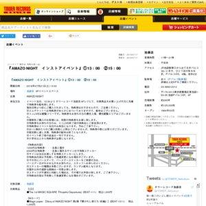 『AMAZO NIGHT インストアイベント』①13:00