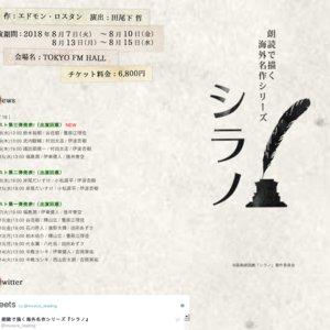 音楽朗読劇「シラノ」 8月9日(木)13:00開演