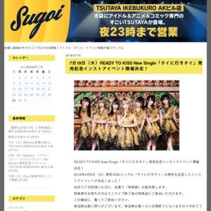 7月19日(木)READY TO KISS New Single「タイに行きタイ」発売記念インストアイベント