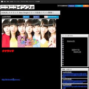 8/29 ナナランド 1stシングル リリースミニライブ&特典会