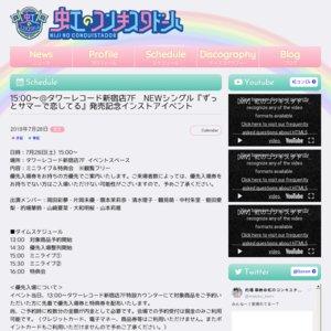 【7/28】15:00~@タワーレコード新宿店7F NEWシングル『ずっとサマーで恋してる』発売記念インストアイベント