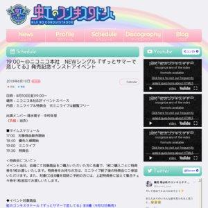 【8/10】19:00~@ニコニコ本社 NEWシングル『ずっとサマーで恋してる』発売記念インストアイベント
