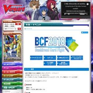 BCF2018 仙台会場 ヴァンガードスペシャルトークステージ