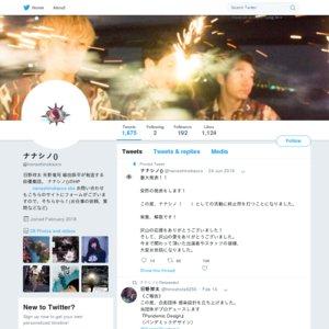 ナナシノ(  ) 『希薄』9/14 14:00