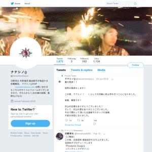 ナナシノ(  ) 『希薄』9/14 19:00