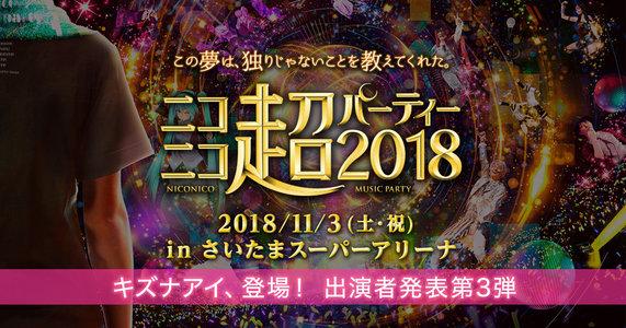 ニコニコ超パーティー2018