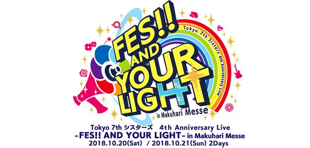 Tokyo 7th シスターズ 4th Anniversary Live -FES!! AND YOUR LIGHT- in Makuhari Messe 2日目