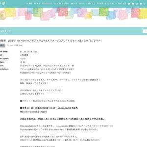 上野優華 DEBUT 5th ANNIVERSARY TOUR EXTRA ~公式FC「すだちっコ連」LIMITED SP!!!~