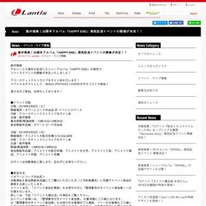奥井雅美25周年アルバム「HAPPY END」発売記念イベント タワーレコード渋谷店