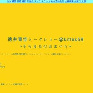 徳井青空トークショー@kitfes58 ~そらまるのおまつり~