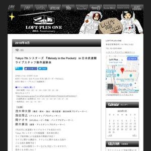 Tokyo 7th シスターズ 『Melody in the Pocket』 in 日本武道館 ライブスタッフ制作座談会