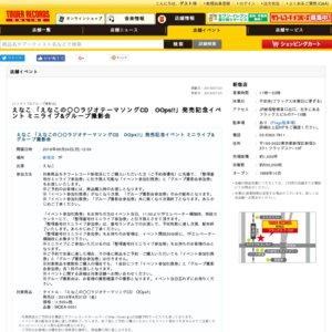 「えなこの○○ラジオテーマソングCD OOps!!」 発売記念イベント(タワーレコード新宿)