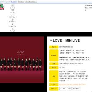 =LOVE MINILIVE@あるあるシティ 第1部