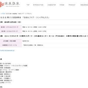 S.S.D.S.第22回診察会 昼公演