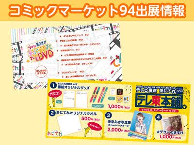 コミックマーケット94 2日目 テレビ東京あにてれブース「#デグーのきすけ」発売記念トークショー