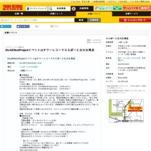 4thDivA タワーレコードららぽーと立川立飛 無料ライブ