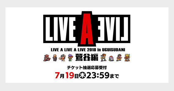 LIVE・A・LIVE・A・LIVE 2018 鶯谷編