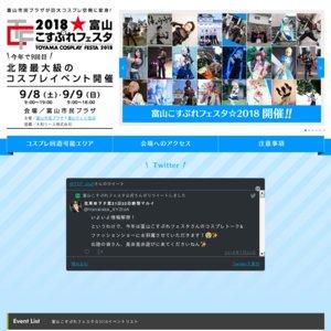 富山こすぷれフェスタ☆2018 2日目 富山米騒動100周年、ラブ米ハーベストショー