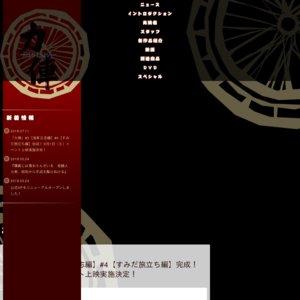 「力俥-RIKISHA-」浅草立志編&すみだ旅立ち編 完成披露イベント 1回目