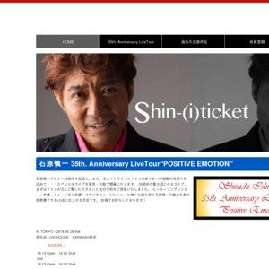 """石原慎一 35th. Anniversary LiveTour""""POSITIVE EMOTION"""" 1回目"""