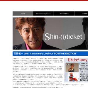 """石原慎一 35th. Anniversary LiveTour""""POSITIVE EMOTION"""" 2回目"""