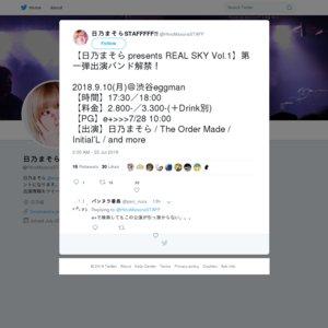 日乃まそら presents REAL SKY Vol.1