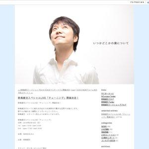 野島健児スペシャルLIVE「チューニング」2nd
