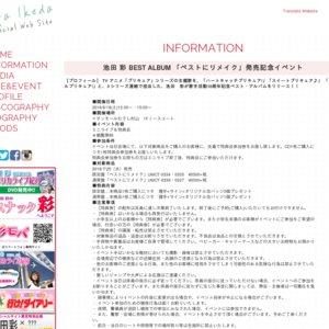 池田 彩 BEST ALBUM 「ベストにリメイク」発売記念イベント イオンモールむさし村山 1回目