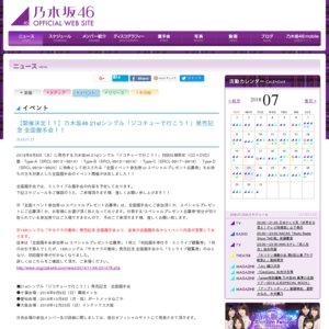 乃木坂46 21stシングル「ジコチューで行こう!」発売記念 全国握手会(大阪)