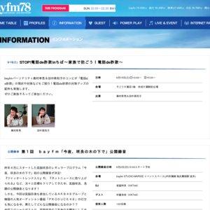 『まつり in 水の郷2018』bayfmスペシャルライブ