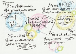 ましのみファーストシングル「どうせ夏ならバテてみない?」リリース記念イベント@タワーレコード渋谷店