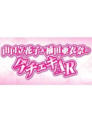 山口立花子&楠田亜衣奈の今チェキAR 20回放送記念 祝賀パーティー