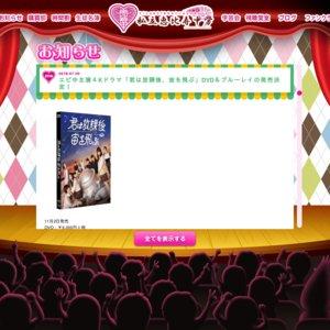 「君は放課後、宙を飛ぶ」DVD&Blu-ray発売イベント 第2部