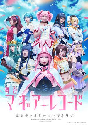 舞台「マギアレコード 魔法少女まどか☆マギカ外伝」9/9 夜公演