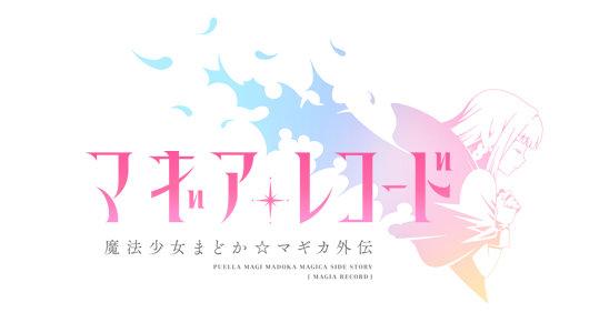 舞台「マギアレコード 魔法少女まどか☆マギカ外伝」8/31 公演