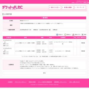 幕張昼ネタライブ 9/7